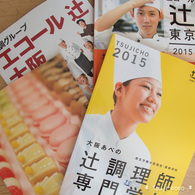 IMG_8244-tsuji-coco-catalog