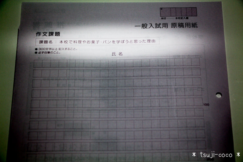 IMG_8480-tsuji-coco-catalog