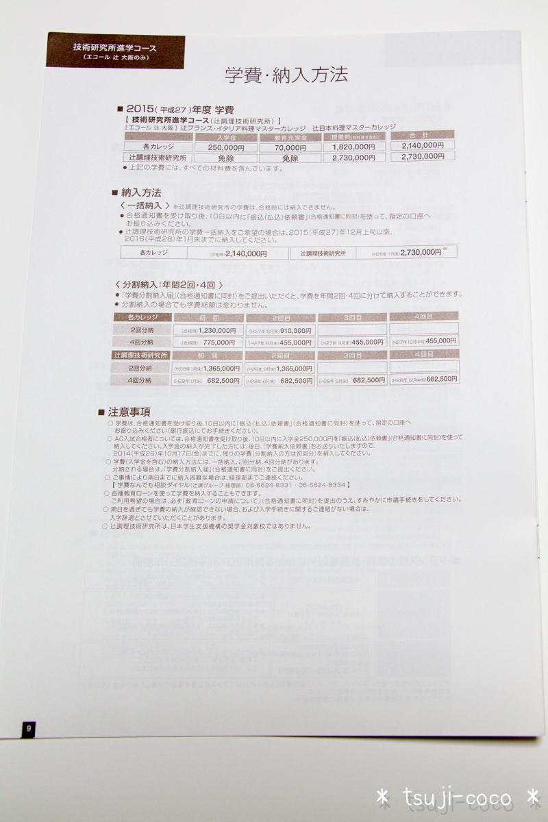 IMG_8483-tsuji-coco-catalog